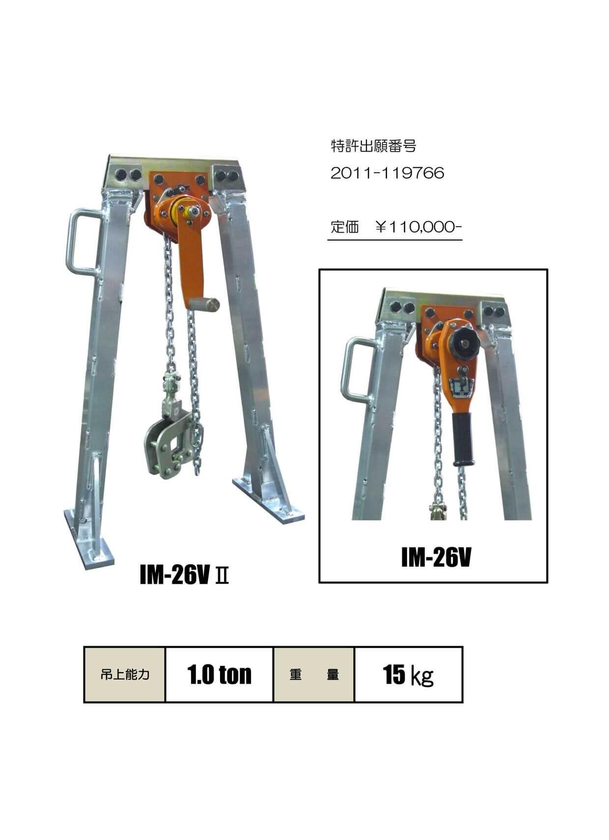 レール吊上器