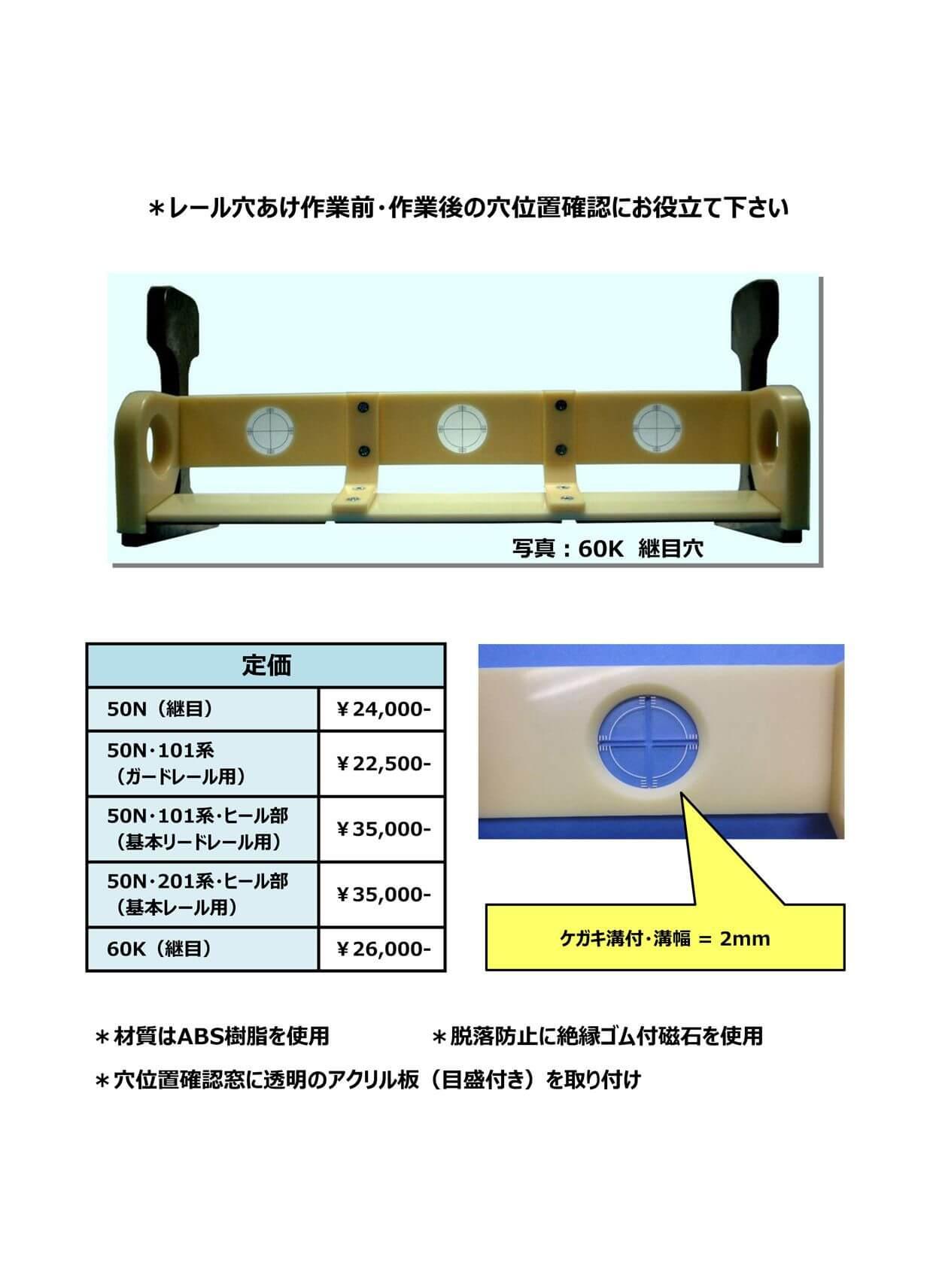 レール継目穴検査測定器
