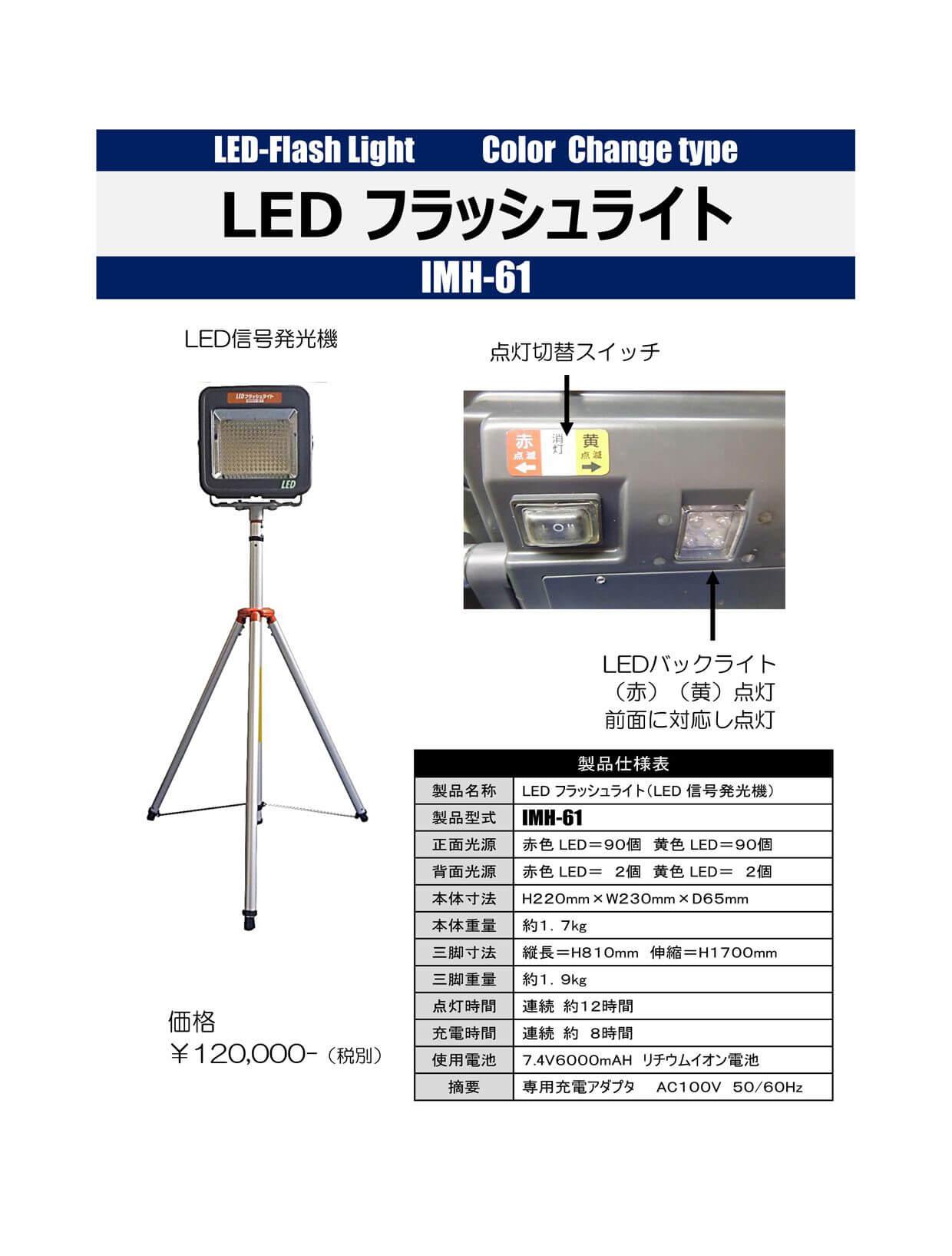 LED フラッシュライト
